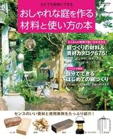 おしゃれな庭を作る材料と使い方の本