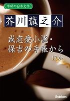 学研の日本文学 芥川龍之介 あばばばば 十円札 少年 或恋愛小説 お時儀 文章 寒さ 保吉の手帳から