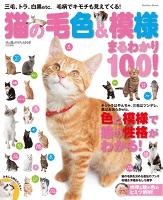 猫の毛色&模様 まるわかり100!