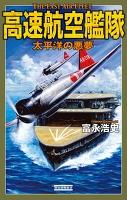 高速航空艦隊 太平洋の悪夢