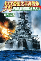 異 帝国太平洋戦争 西部戦線異状あり!