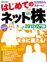 はじめてのネット株 2012 入門編