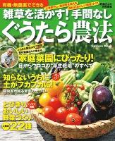 有機・無農薬でできる 雑草を活かす! 手間なしぐうたら農法