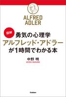 [図解]勇気の心理学 アルフレッド・アドラーが1時間でわかる本