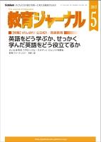 教育ジャーナル2017年5月号Lite版(第1特集)