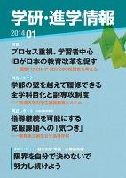学研・進学情報2014年1月号