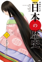 NEW日本の歴史 3 平安京と貴族のくらし