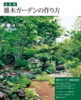 決定版 雑木ガーデンの作り方
