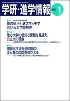 学研・進学情報2013年1月号