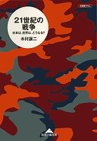 21世紀の戦争~日本は、世界は、どうなる?~