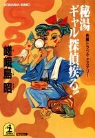 秘湯ギャル探偵疾(はし)る!