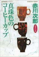 真珠色のコーヒーカップ~杉原爽香 三十三歳の春~