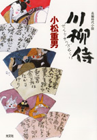 川 柳 侍