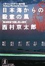 日本海からの殺意の風~寝台特急「出雲」殺人事件~