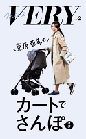 mini VERY vol.2 東原亜希のカートでさんぽ 3