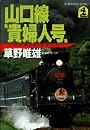 """山口線""""貴婦人号(エレガンス・トレイン)"""""""