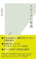 『スピーチの奥義』の電子書籍