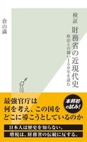 検証 財務省の近現代史~政治との闘い150年を読む~