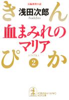 血まみれのマリア~きんぴか(2)~