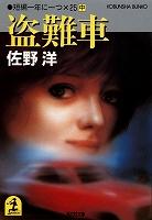 盗難車~短編一年に一つ×25(中)~