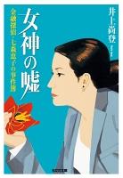 女神の嘘~金融探偵・七森恵子の事件簿~