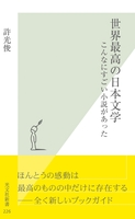 世界最高の日本文学~こんなにすごい小説があった~