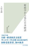 『財政学から見た日本経済』の電子書籍