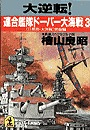 大逆転! 連合艦隊ドーバー大海戦(3)~〔日英独・大決戦〕完結編~