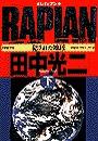 RAPIAN(レイピアン)~犯された地球~〔下〕