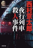 夜行列車(ミッドナイト・トレイン)殺人事件~ミリオンセラー・シリーズ~