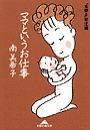 ママというお仕事~「女磨き」育児編~
