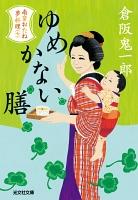 ゆめかない膳~南蛮おたね夢料理(七)~