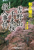 吉野山 千本桜殺人事件