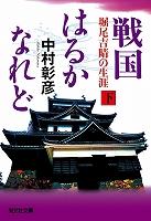 戦国はるかなれど(下)~堀尾吉晴の生涯~