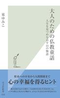 大人のための仏教童話~人生を見つめなおす10の物語~