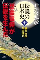 伝説の日本史 第1巻~神代・奈良・平安時代 「怨霊信仰」が伝説を生んだ~