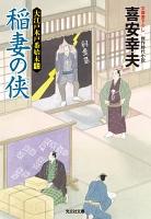 稲妻の侠(おとこ)~大江戸木戸番始末(七)~