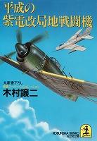 平成の紫電改局地戦闘機