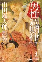 男性週期律〈セックス&ナンセンス篇〉~山田風太郎ミステリー傑作選7~