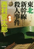 東北新幹線(スーパー・エクスプレス)殺人事件~ミリオンセラー・シリーズ~