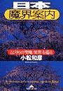 日本魔界案内~とびきりの「聖地・異界」を巡る~