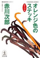 オレンジ色のステッキ~杉原爽香 三十九歳の秋~