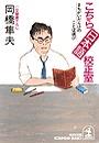 こちら日本語校正室~まちがいだらけのことば選び~