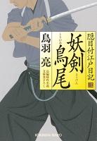 妖剣 鳥尾(とりのお) 隠目付江戸日記(三)