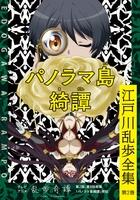 パノラマ島綺譚~江戸川乱歩全集第2巻~