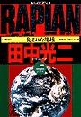 RAPIAN(レイピアン)~犯された地球~〔上〕