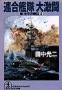 連合艦隊 大激闘~新・太平洋戦記4~