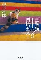三毛猫ホームズの四捨五入 新装版