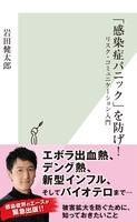『「感染症パニック」を防げ!~リスク・コミュニケーション入門~』の電子書籍