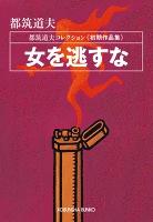 女を逃すな~都筑道夫コレクション〈初期作品集〉~